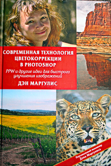 The Russian edition of Modern Photoshop Color Workflow
